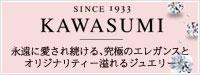 川スミ[SINCE1933 KAWASUMI]
