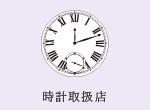 時計取扱店